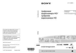 Sony HDR-CX130E, HDR-CX160E, HDR-CX180E - руководство по эксплуатации