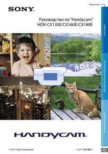 Sony HDR-CX130E, HDR-CX160E, HDR-CX180E - руководство по Handycam