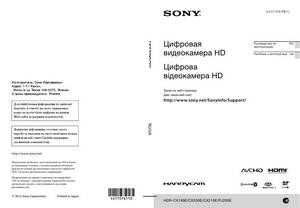 Sony HDR-CX190E, HDR-CX200E, HDR-CX210E, HDR-PJ200E - руководство по эксплуатации