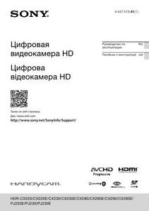 Sony HDR-CX220, HDR-X220E, HDR-CX230, HDR-CX230E, HDR-CX280, HDR-CX280E, HDR-CX290, HDR-CX290E, HDR-PJ220E, HDR-PJ230, HDR-PJ230E - руководство по эксплуатации