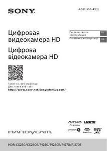Sony HDR-CX240, HDR-CX240E, HDR-PJ240, HDR-PJ240E, HDR-PJ270, HDR-PJ270E - руководство по эксплуатации