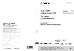 Sony HDR-CX250E, HDR-CX260E, HDR-CX260VE, HDR-CX270E, HDR-CX570E, HDR-CX580E, HDR-CX580VE, HDR-PJ260E, HDR-PJ260VE, HDR-PJ580E, HDR-PJ580VE, HDR-PJ600E, HDR-PJ600VE, HDR-XR260E, HDR-XR260VE - руководство по эксплуатации