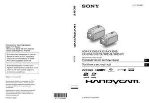 Sony HDR-CX300E, HDR-CX305E, HDR-CX350E, HDR-CX350VE, HDR-CX370E, HDR-XR350E, HDR-XR350VE - руководство по эксплуатации