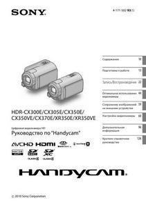 Sony HDR-CX300E, HDR-CX305E, HDR-CX350E, HDR-CX350VE, HDR-CX370E, HDR-XR350E, HDR-XR350VE - руководство по Handycam