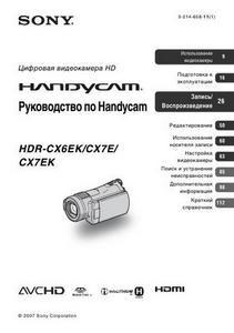 Sony HDR-CX6EK, HDR-CX7E, HDR-CX7EK - руководство по Handycam