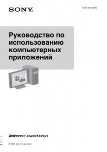 Sony - руководство по использованию компьютерных приложений, 2003