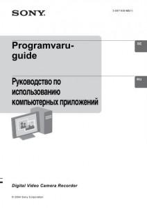 Sony - руководство по использованию компьютерных приложений, 2004