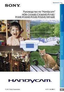 Sony HDR-CX360E, HDR-CX360VE, HDR-PJ10E, HDR-PJ30E, HDR-PJ30VE, HDR-PJ50E, HDR-PJ50VE, HDR-XR160E - руководство по Handycam