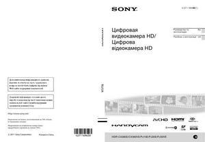Sony hdr-pj10e инструкция