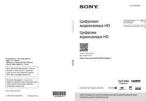 Sony HDR-CX400E, HDR-CX410VE, HDR-CX430VE, HDR-CX510E, HDR-PJ420E, HDR-PJ420VE, HDR-PJ430, HDR-PJ430E, HDR-PJ430V, HDR-PJ430VE, HDR-PJ510E - руководство по эксплуатации