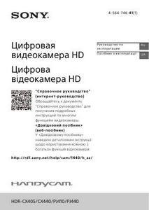 Sony HDR-CX405, HDR-CX440, HDR-PJ410, HDR-PJ440 - руководство по эксплуатации