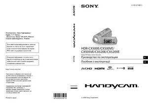 Sony HDR-CX500E, HDR-CX500VE, HDR-CX505VE, HDR-CX520E, HDR-CX520VE - руководство по эксплуатации