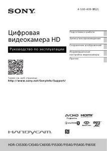 Sony HDR-CX530E, HDR-CX540, HDR-CX610E, HDR-PJ530E, HDR-PJ540, HDR-PJ540E, HDR-PJ610E - руководство по эксплуатации