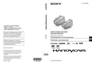 Sony HDR-CX550E, HDR-CX550VE, HDR-XR550E, HDR-XR550VE - руководство по эксплуатации