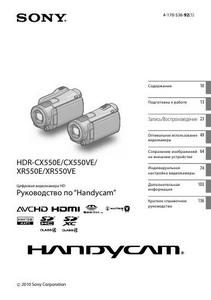 Sony HDR-CX550E, HDR-CX550VE, HDR-XR550E, HDR-XR550VE - руководство по Handycam