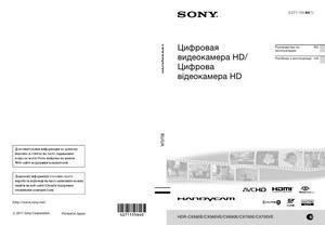Sony HDR-CX560E, HDR-CX560VE, HDR-CX690E, HDR-CX700E, HDR-CX700VE - руководство по эксплуатации