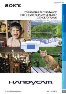 Sony HDR-CX560E, HDR-CX560VE, HDR-CX690E, HDR-CX700E, HDR-CX700VE - руководство по Handycam