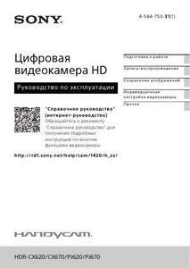 Sony HDR-CX620, HDR-CX670, HDR-PJ620, HDR-PJ670 - руководство по эксплуатации