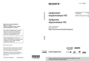 Sony HDR-CX730E, HDR-CX740E, HDR-CX740VE, HDR-CX760E, HDR-CX760VE, HDR-PJ710VE, HDR-PJ720E, HDR-PJ740VE, HDR-PJ760E, HDR-PJ760VE - руководство по эксплуатации