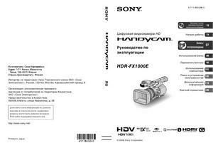 Sony HDR-FX1000E - руководство по эксплуатации