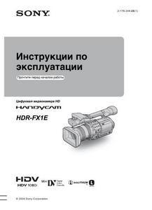Sony HDR-FX1E - инструкция по эксплуатации