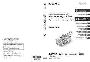Sony HDR-FX7E - руководство по эксплуатации
