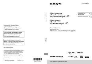 Sony HDR-GW55VE, HDR-GW77E, HDR-GW77VE - руководство по эксплуатации