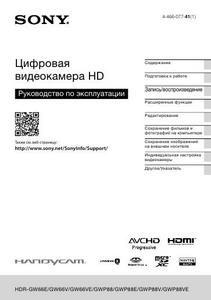 Sony HDR-GW66E, HDR-GW66V, HDR-GW66VE, HDR-GWP88, HDR-GWP88E, HDR-GWP88V, HDR-GWP88VE - руководство по эксплуатации