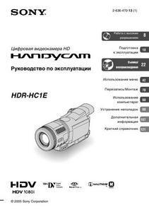Sony HDR-HC1E - руководство по эксплуатации