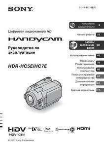 Sony HDR-HC5E, HDR-HC7E - руководство по эксплуатации