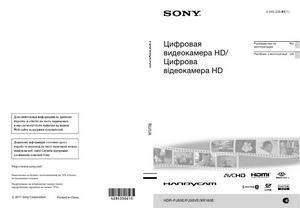 Sony HDR-PJ50E, HDR-PJ50VE, HDR-XR160E - руководство по эксплуатации