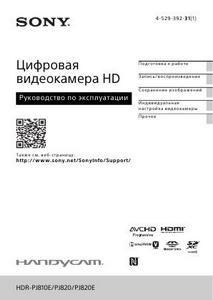 Sony HDR-PJ810E, HDR-PJ820, HDR-PJ820E - руководство по эксплуатации