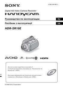 Sony HDR-SR10E - руководство по эксплуатации