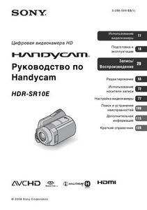 Sony HDR-SR10E - руководство по Handycam