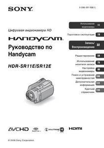 Sony HDR-SR11E, HDR-SR12E - руководство по Handycam