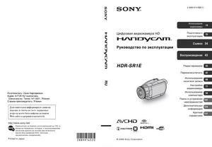 Sony HDR-SR1E - руководство по эксплуатации