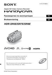 Sony HDR-SR5E, HDR-SR7E, HDR-SR8E - руководство по эксплуатации