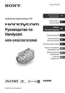 Sony HDR-SR5E, HDR-SR7E, HDR-SR8E - руководство по Handycam
