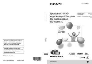 Sony HDR-TD10E - руководство по эксплуатации