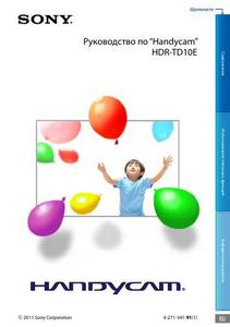 Sony HDR-TD10E - руководство по Handycam