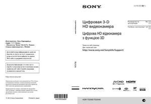 Sony HDR-TD20E, HDR-TD20VE - руководство по эксплуатации