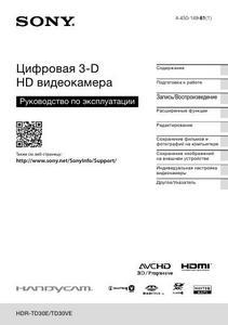Sony HDR-TD30E, HDR-TD30VE - руководство по эксплуатации