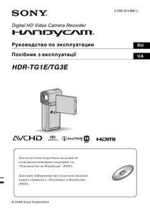 Sony HDR-TG1E, HDR-TG3E - руководство по эксплуатации