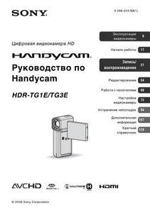 Sony HDR-TG1E, HDR-TG3E - руководство по Handycam