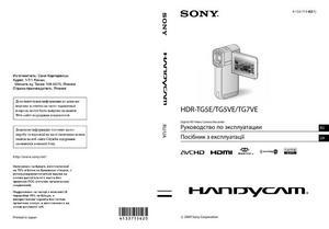 Sony HDR-TG5E, HDR-TG5VE, HDR-TG7VE - руководство по эксплуатации