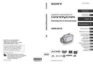 Sony HDR-UX1E - руководство по эксплуатации