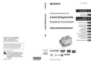 Sony HDR-UX3E, HDR-UX5E, HDR-UX7E - руководство по эксплуатации