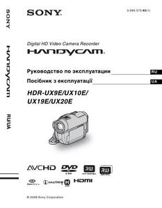 Sony HDR-UX9E, HDR-UX10E, HDR-UX19E, HDR-UX20E - руководство по эксплуатации