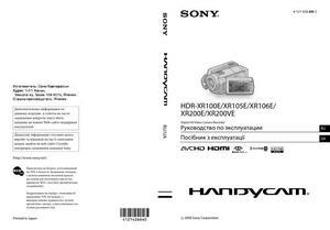 Sony HDR-XR100E, HDR-XR105E, HDR-XR106E, HDR-XR200E, HDR-XR200VE - руководство по эксплуатации