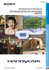 Sony HDR-XR100E, HDR-XR105E, HDR-XR106E, HDR-XR200E, HDR-XR200VE - руководство по Handycam